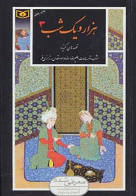 قصه هاي گزيده هزار و يك شب 3