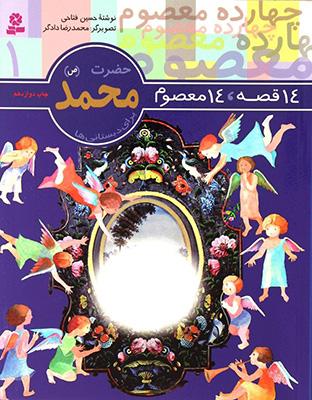 حضرت محمد (ص) 14قصه 14 معصوم