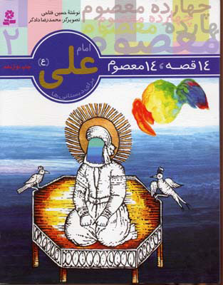 امام علي (ع)-14 قصه 14 معصوم 2