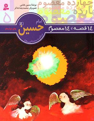 14 قصه 14 معصوم : امام حسين (ع)