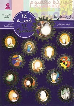 14قصه 14معصوم: براي دبستانيها