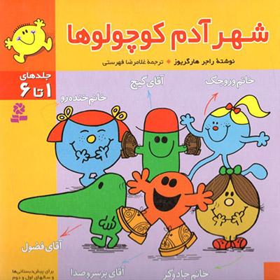 خانم خندهرو (جلدهاي 1 تا 6)