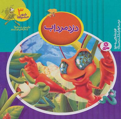 شهر حشره ها 3 / دزد مرداب