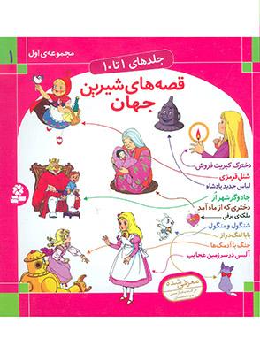 قصههاي شيرين جهان (جلدهاي 10 تا 1):دخترك كبريتفروش، شنلقرمزي، جادوگر شهر از، لباس جديد پادشاه، دختر كه از ماه آمد، ملكه برفي، شنگول و منگول ...