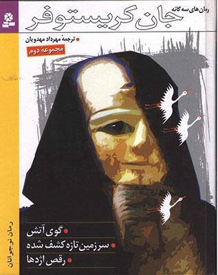 رمانهاي سهگانه جان كريستوفر (مجموعه دوم)