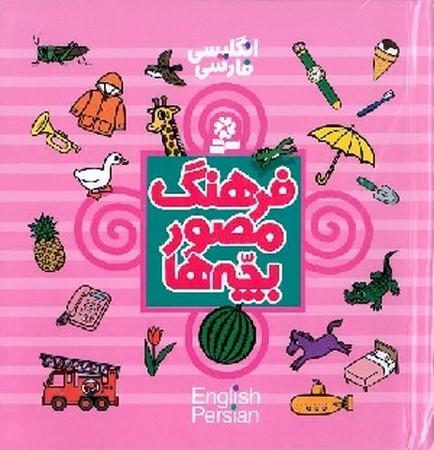 فرهنگ مصور بچهها: انگليسي، فارسي