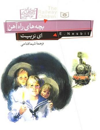 بچه هاي راه آهن