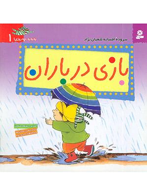 به به چه روزي 1 : بازي در باران