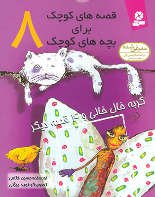 گربه خالخالي و 4 قصه ديگر