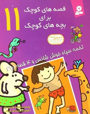تخمه سياه خوش شانس و 4 قصه ديگر