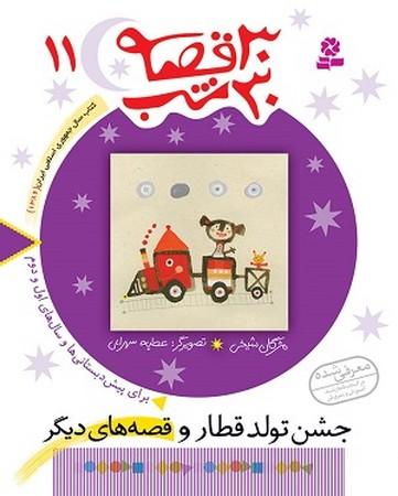 جشن تولد قطار و قصههاي ديگر: براي پيشدبستانيها و سالهاي اول و دوم