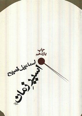 اسير زمان