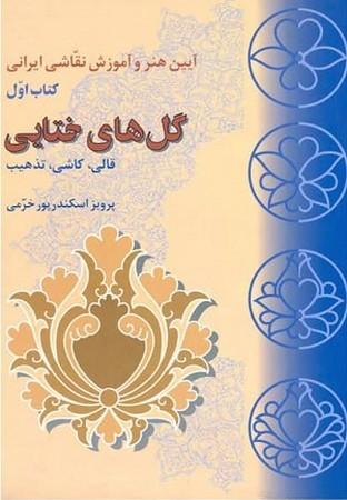 آيين هنر و آموزش نقاشي ايراني كتاب اول : گل هاي ختايي