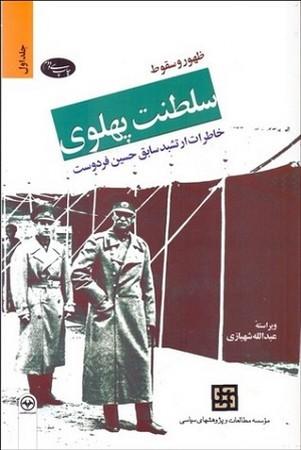 ظهور و سقوط سلطنت پهلوي: خاطرات ارتشبد سابق حسين فردوست 2جلدي