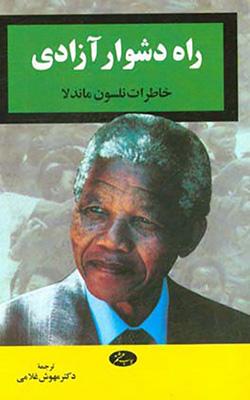راه دشوار آزادي: خاطرات نلسون ماندلا