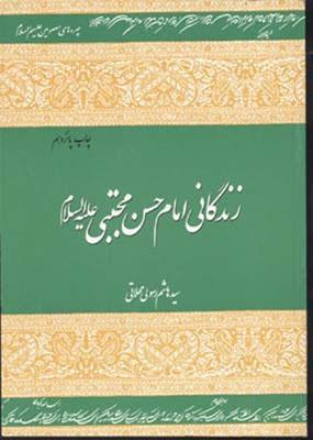 زندگاني امام حسن مجتبي (ع)