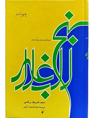 نهج البلاغه: مجموعه خطبهها، نامهها و كلمات قصار امام علي (ع)