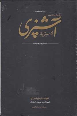مستطاب آشپزي(2جلدي)