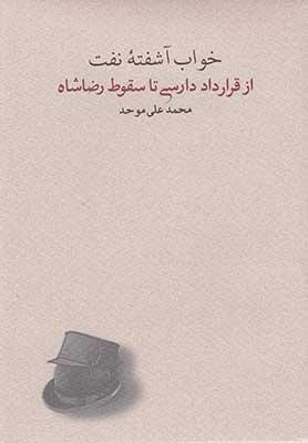 خواب آشفته نفت 4 (از قراردارسي تا سقوط رضا شاه)