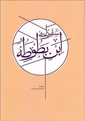 سفرنامه ابن بطوطه (2جلدي)2