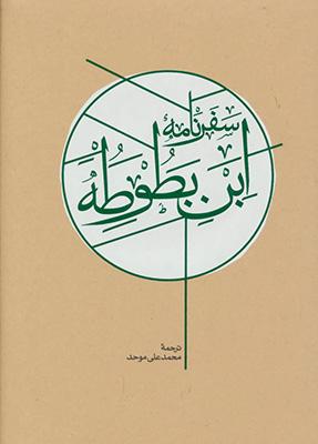 سفرنامه ابن بطوطه (2جلدي)