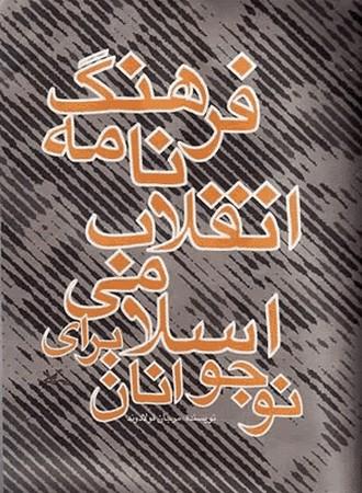 فرهنگنامه انقلاب اسلامي براي نوجوانان