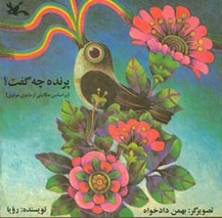 پرنده چه گفت؟: بر اساس حكايتي از مثنوي مولوي