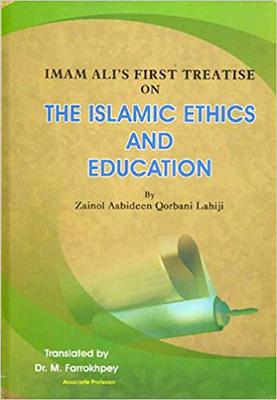اخلاق و تربيت اسلامي Imam Alis first treatise on the Islamic ethics and education
