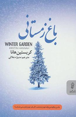باغ زمستاني