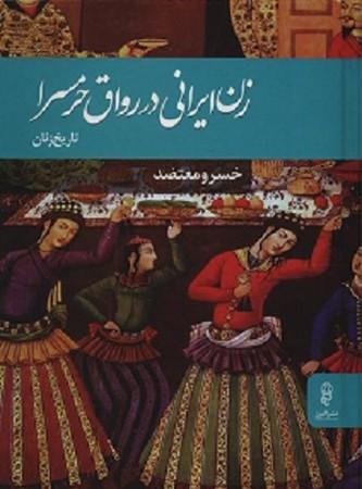زن ايراني در رواق حرمسرا