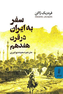 سفر به ايران در قرن هفدهم