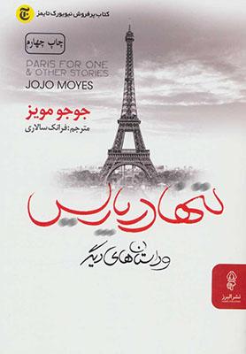 تنها در پاريس