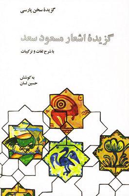 گزيده اشعار مسعود سعد