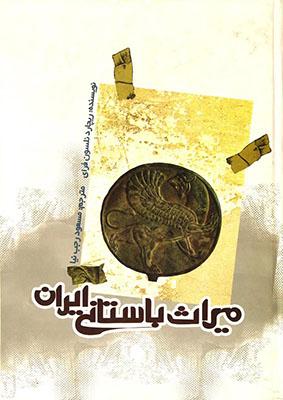ميراث باستاني ايران