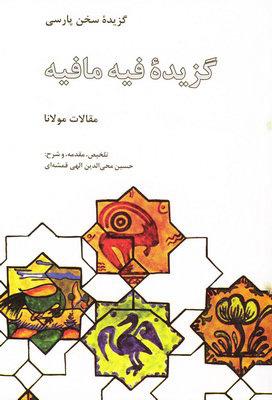 گزيده فيه ما فيه