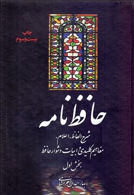 حافظ نامه / دوجلدي