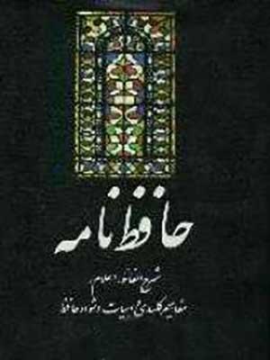 حافظ نامه: شرح الفاظ، اعلام، مفاهيم كليدي، و ابيات دشوار حافظ
