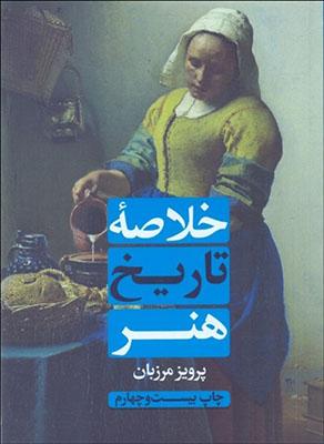 خلاصه تاريخ هنر: با تجديدنظر و سه بخش الحاقي