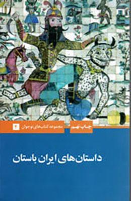 داستان هاي ايران باستان