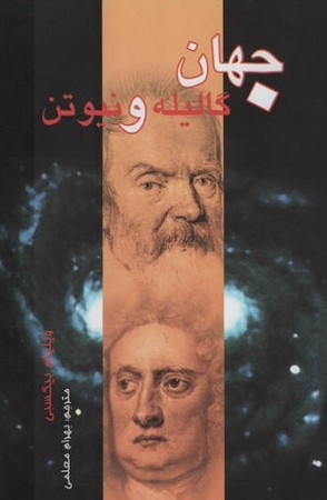 جهان گاليله و نيوتن