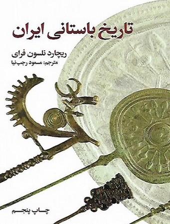 تاريخ باستاني ايران