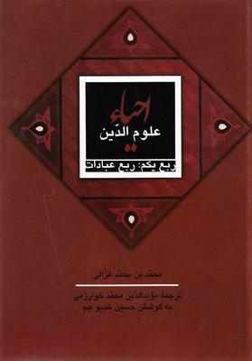 احياء علوم الدين / 4جلدي