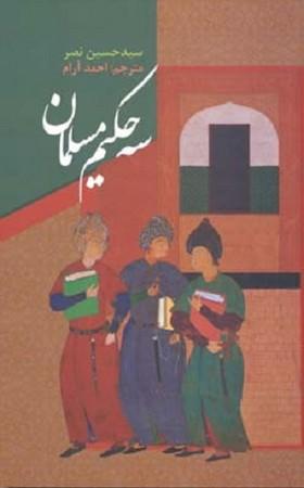 سه حكيم مسلمان