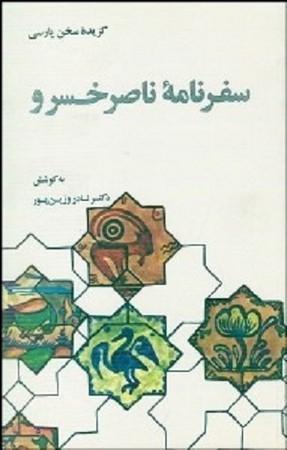 گزيده سفرنامه ناصر خسرو