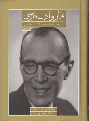 بهار و ادب فارسي 2جلدي/مجموعه يكصد مقاله از ملك الشعراء بهار