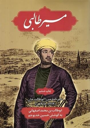 مسير طالبي يا سفرنامه ميرزا ابوطالب خان