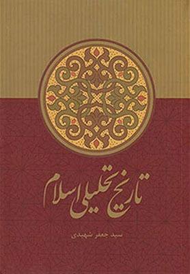 تاريخ تحليلي اسلام