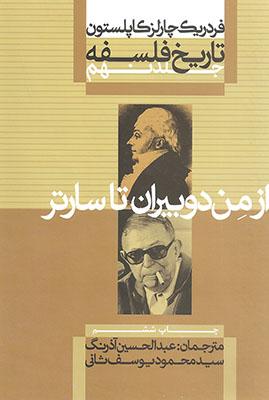 تاريخ فلسفه: از مندوييران تا سارتر