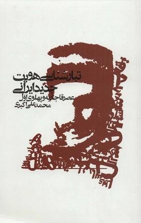 تبارشناسي هويت جديد ايراني