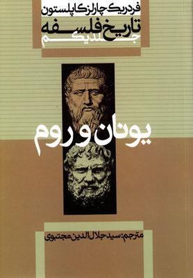 تاريخ فلسفه: يونان و روم